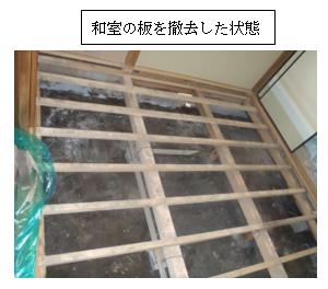 和室の板を撤去した状態